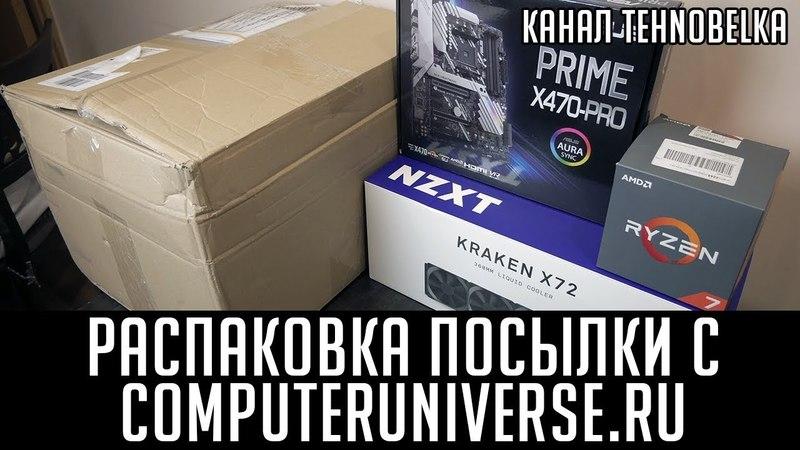 Распаковка посылки с Computeruniverse.ru. Внутри NZXT Kraken x72, Ryzen 7 2700, Asus Prime x470