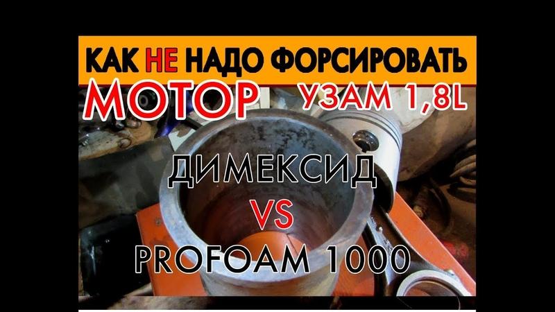 УЗАМ 412 1,8L 2 серия. Чистка нагара - Димексид vs Profoam