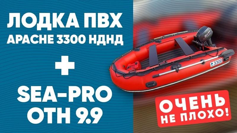 Лодка ПВХ Apache 3300 НДНД Sea-Pro OTH 9.9 Очень не плохо!