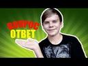 ВОПРОС-ОТВЕТ1