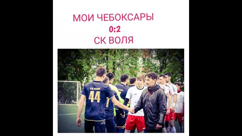 ЛФЛ 11 тур МОИ ЧЕБОКСАРЫ 0-2 СК ВОЛЯ