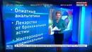Новости на Россия 24 Секреты WADA боевая фармакология американских спортсменок