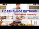Анонс вебинара Правильное питание 21.08.2018