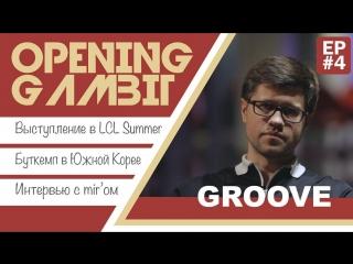 """Opening Gambit #4: """"надеемся, что в скором времени mir начнет давать интервью"""""""