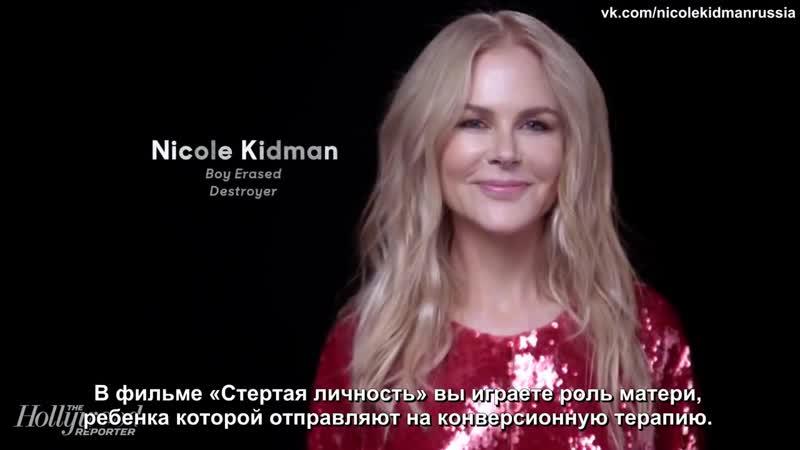 Интервью Николь Кидман для издания «The Hollywood Reporter» [Rus Sub]