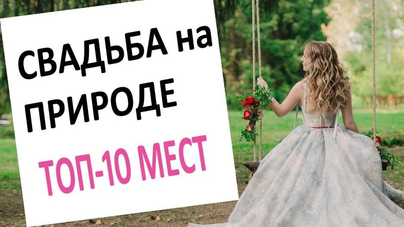 Топ-10 мест для свадьбы на природе у воды Москва и Подмосковье