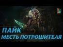 Пайк: Месть Потрошителя | League of Legends – трейлер чемпиона