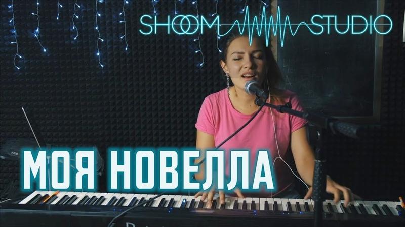 IVAN VALEEV - NOVELLA (LIVE VOCAL COVER)