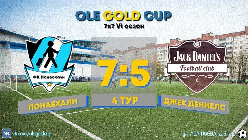 Ole Gold Cup 7x7 VI сезон. 4 ТУР. ПОНАЕХАЛИ - ДЖЕК ДЭНИЭЛС