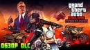 ОБЗОР ОБНОВЛЕНИЯ Битва на арене АПОКАЛИПСИС в GTA Online