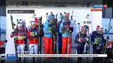 Новости на Россия 24 На чемпионате Европы биатлонисты не дослушали гимн России