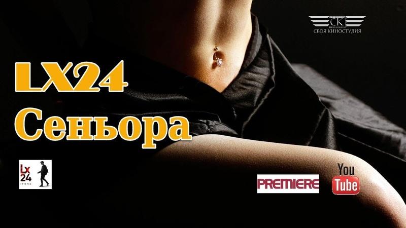 LX24 - Сеньора (НОВИНКА 2019)