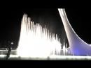 Олимпийский Парк в Сочи. 14.08.2018г. Шоу поющих танцующих фонтанов. Часть 10
