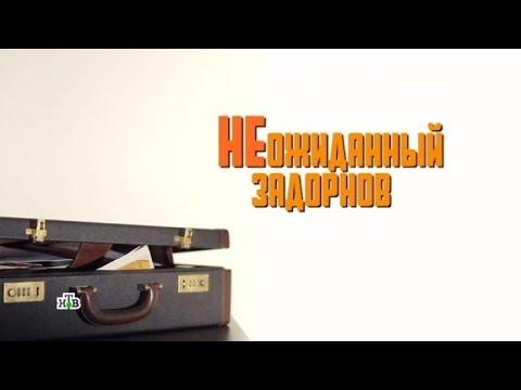 Неожиданный Задорнов Документальный фильм