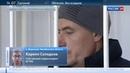 Новости на Россия 24 В Миасском считают что сварщик убил четырех человек защищая семью