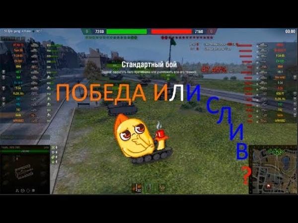 World_of_tanks: Коварный ВБР