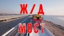 Железнодорожная часть Крымского моста растет не по дням а по часам