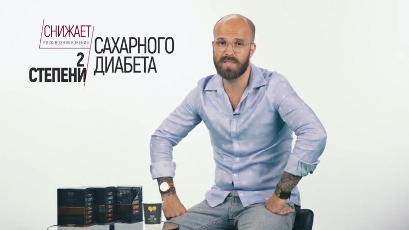 Врач эндокринолог Илья Магеря о Coffee Go от компании Армэль ДЛЯ ЗАКАЗА ватсап 87081990921