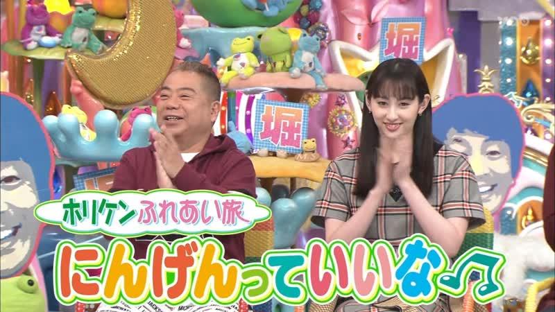 HoriKen Fureai-tabi Ningentte iina 8 (2018.12.13) - ホリケンふれあい旅8 にんげんっていいな
