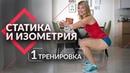 Екатерина Медушкина - Тренировка для сочных ягодиц. Статика и изометрия 1