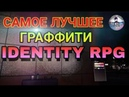 IDENTITY RPG online mmo прохождение Town Square Трейлер Самое лучшее граффити IDENTITY RPG
