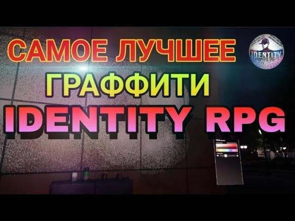 IDENTITY RPG online,mmo,прохождение, Town Square, Трейлер - Самое лучшее граффити IDENTITY RPG