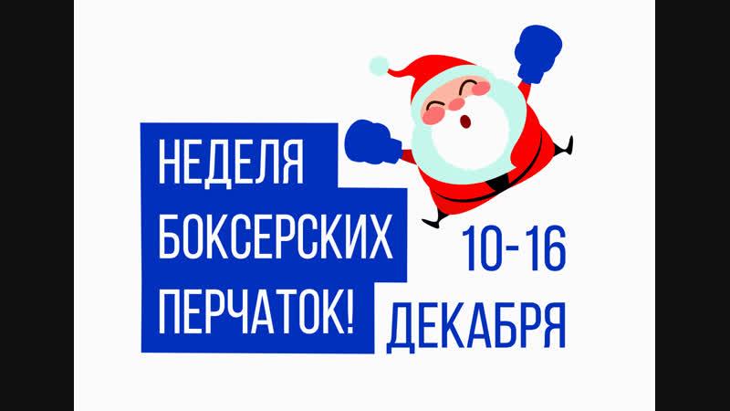 Неделя боксерских перчаток Новогодний марафон СКИДОК