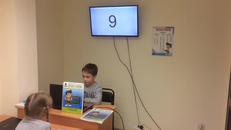 Дима 9 лет. Занимается первый месяц и уже считает с формулой братья на скорости 700! Молодец!