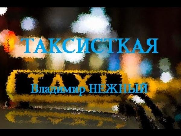 ТАКСИСТКАЯ - Владимир НЕЖНЫЙ