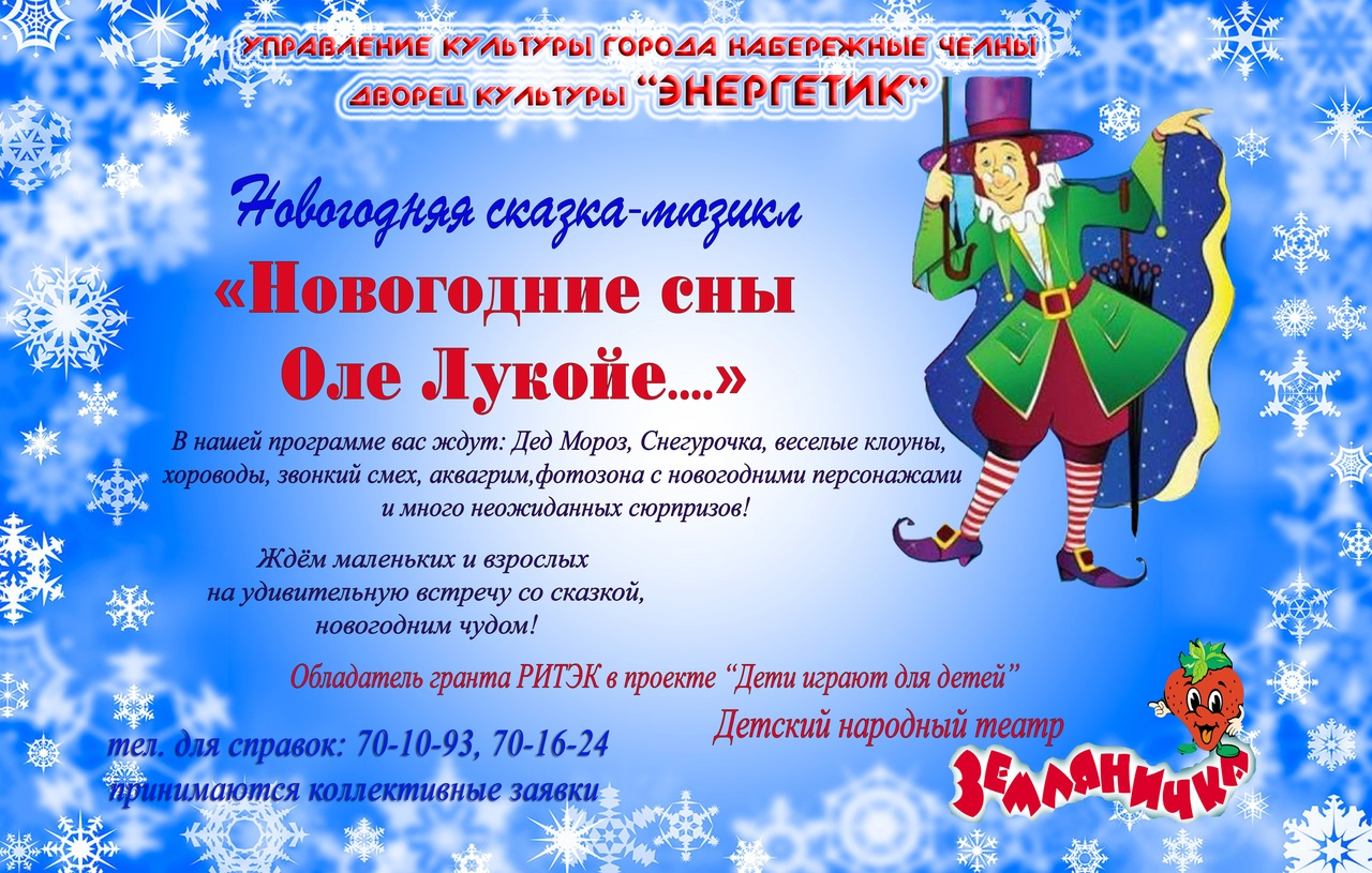 афиша-новый год
