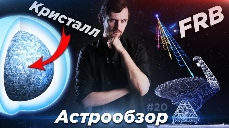 Астрообзор 20 / Повторяющиеся радиосигналы (FRB)/ Солнце - кристалл? /Ультима Туле и другое