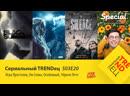 Старт Игры Престолов и новинки от NETFLIX Сериальный TRENDец S03E20 Кураж-Бамбей