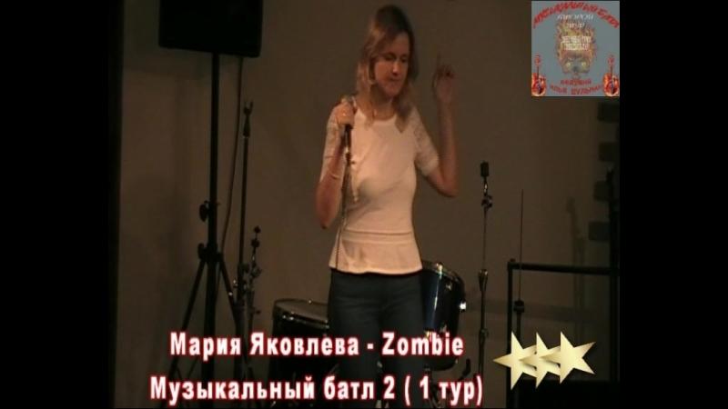Мария Яковлева - Zombie (Музыкальный батл 2 - 1 тур)