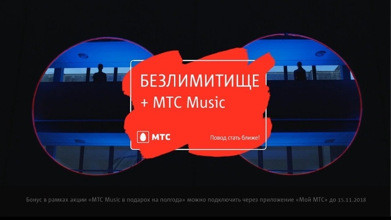 Рэклама МТС Безлимитище (Беларусь 1, цяперашні час)