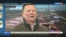 Новости на Россия 24 • Первый самолет из Платова взлетит в декабре