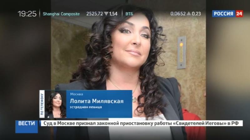 Новости на Россия 24 • Лолита стала героиней интернет-троллинга