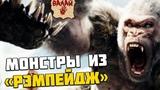 Все монстры из «РЭМПЕЙДЖ»: горилла Джордж, волк Ральф, крокодил Лиззи и мышь Рэтт