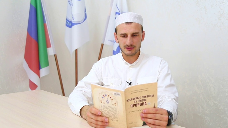 Свет пророчества Мухаммада ﷺ (часть-3). Мухаммад Алиев