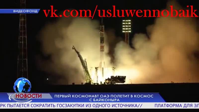 Первый космонавт ОАЭ полетит в космос с Байконыра (vk.com/usluwennobaik)