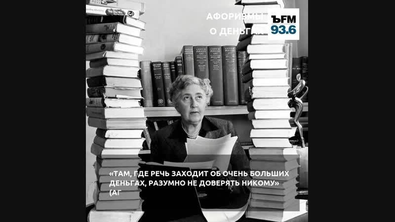 ЪFM. Афоризмы о деньгах (М.Е. Салтыков-Щедрин и Агата Кристи)