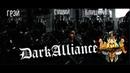 DarkAlliance и славный Блиц шотают негодяев MambaPW