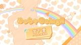 【虹ヶ咲学園スクールアイドル同好会_ソロ楽曲を一部公開】めっちゃGoing&