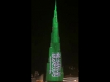 Burj Khalifa, Dubai on the occasion of the 88th National Day of Saudi Arabia