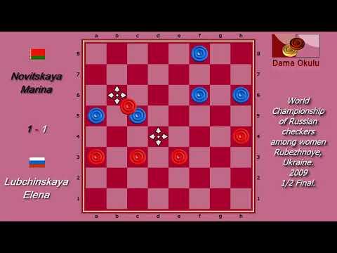 Lubchinskaya Elena (RUS) - Novitskaya Marina (BLR). World Draughts-64_women. Semifinal.