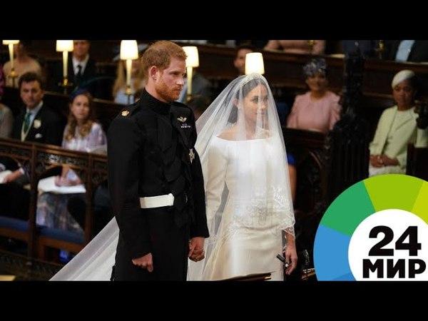 Они сказали «Да». Принц Гарри и Меган Маркл стали мужем и женой - МИР 24