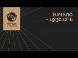 ГСО Live. Начало ~19:30