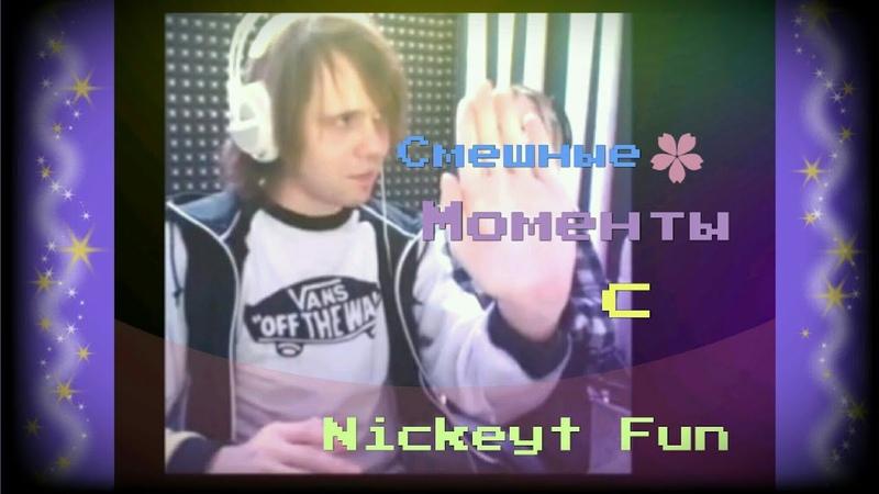• Смешные Моменты с NickeyT Fun [10 Часть] 😂
