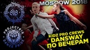 DANSWAY ПО ВЕЧЕРАМ ✪ RDF18 ✪ Project818 Russian Dance Festival ✪ KIDZ PRO CREWS