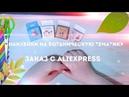 НАКЛЕЙКИ НА БОТАНИЧЕСКУЮ ТЕМАТИКУ🌿 ЗАКАЗ С ALIEXPRESS