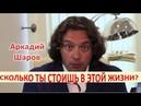 ЦЕНА ЖИЗНИ / МЛМ Бизнес, Что Это такое / Как Реально Заработать Деньги - Аркадий Шаров